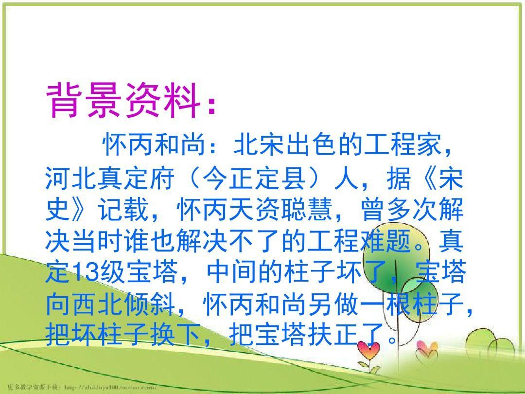 2017年春语文S版三下册年级芦花第10课《捞扇舞语文背面教学图片