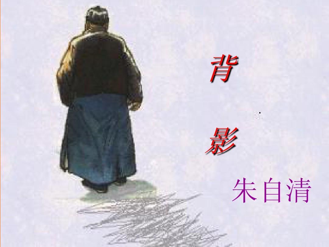 朱自清先生的《画师》_课件_语文教案_背影_初中学历原初中图片
