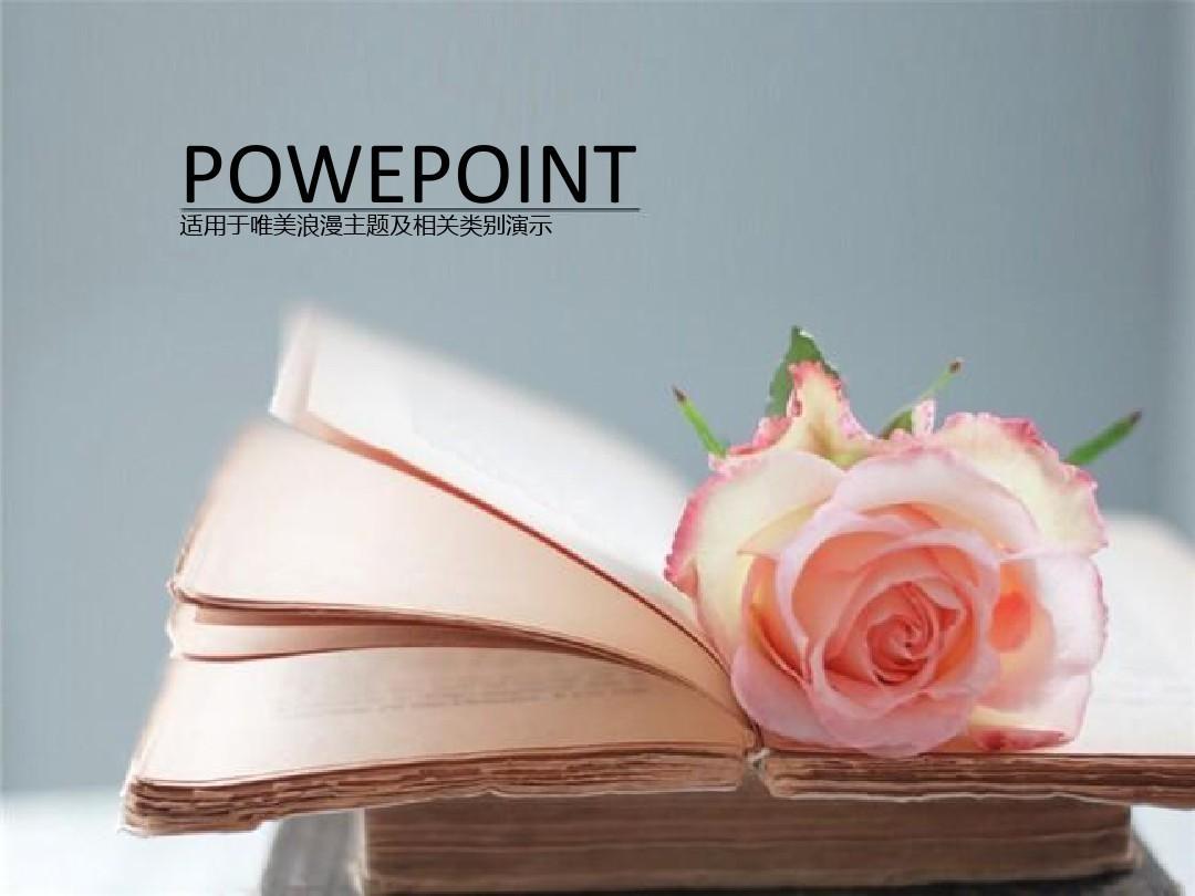 玫瑰书香ppt模板图片