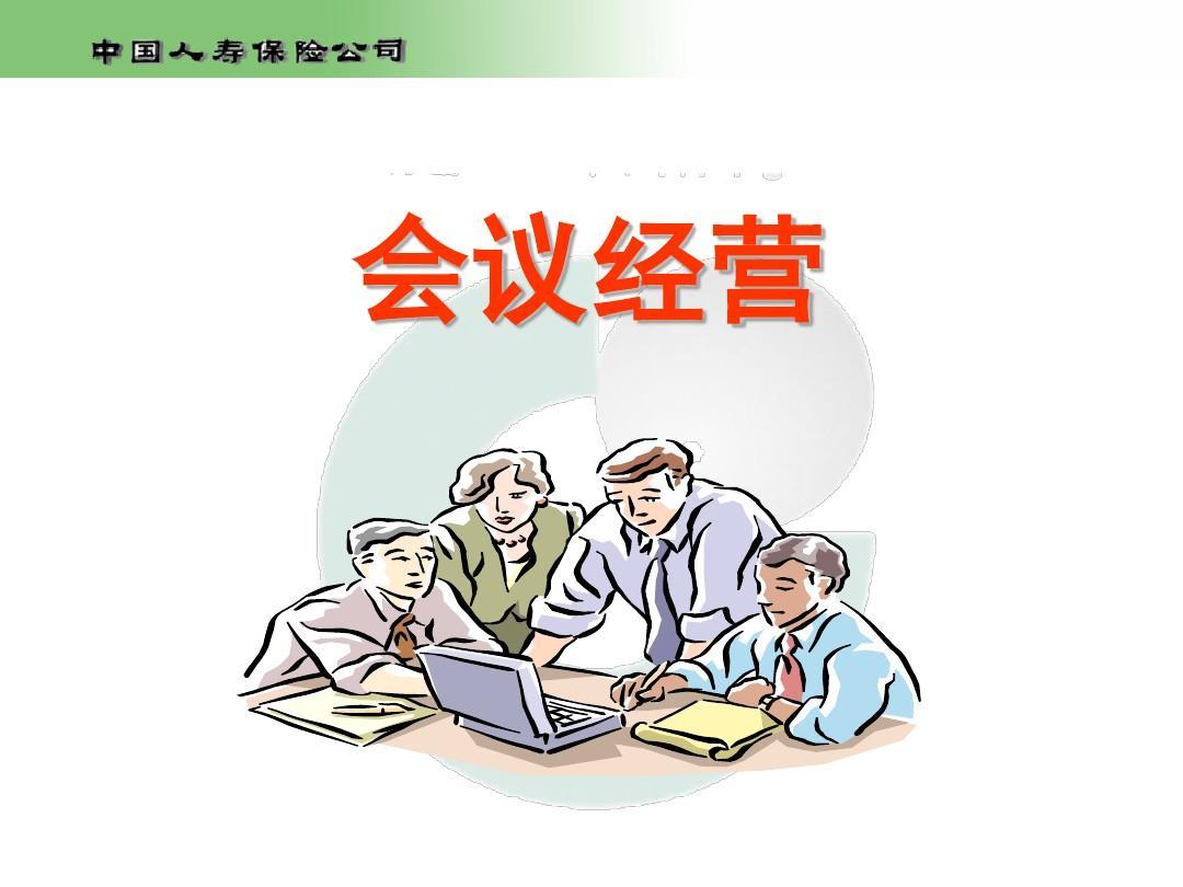 中国人寿保险公司会议经营范例
