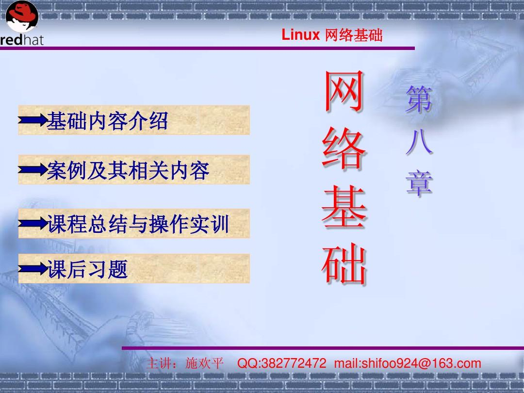 Linux系统第8章 网络基础