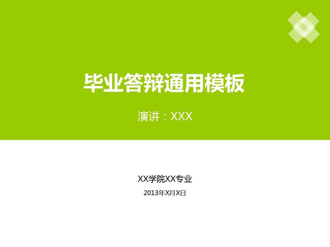 ppt背景图片免费下载 开题报告 竹子ppt模板 经典毕业论文答辩ppt模板图片
