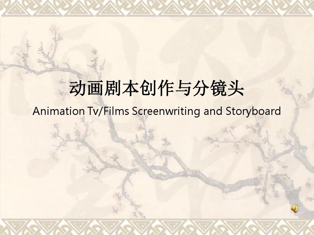 动画剧本编写 动画分镜头脚本 影视剧本创作 公益广告分镜头脚本 动画图片