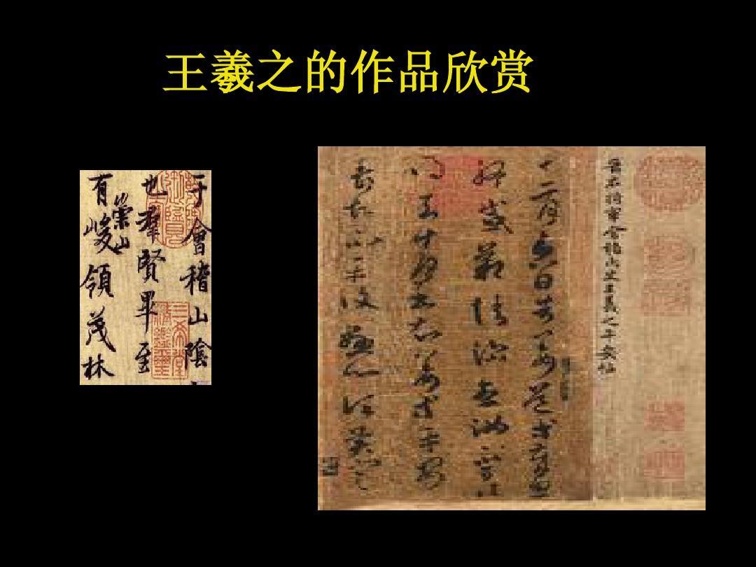 古代九大名家书法作品欣赏ppt图片