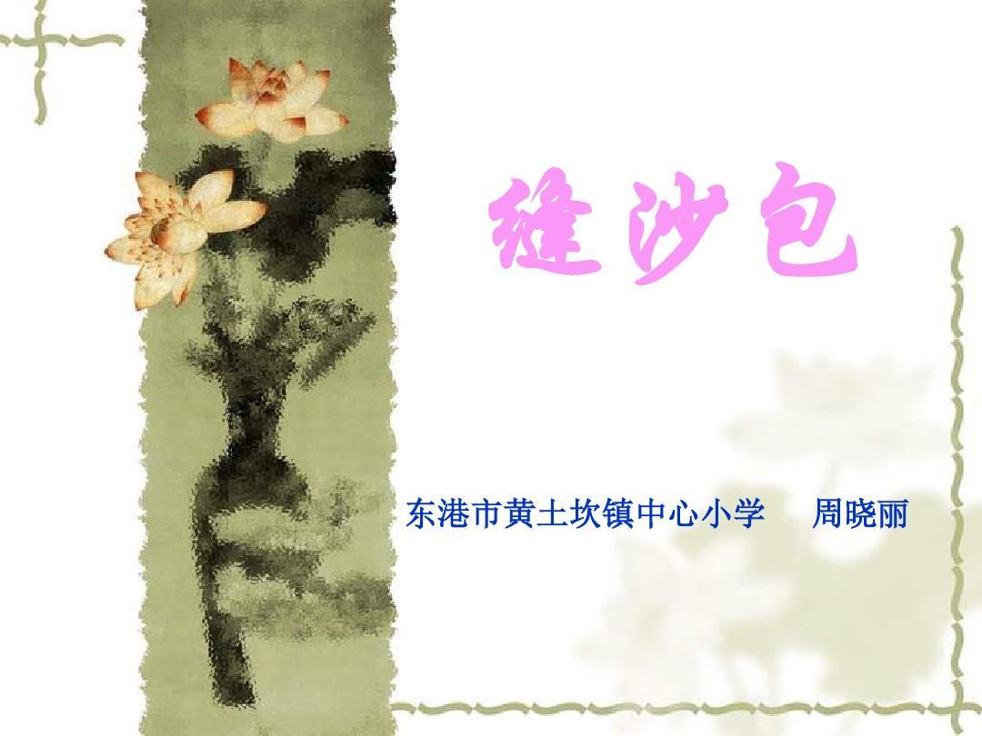《4.缝小学小学》沙包实践综合辽师大版六年课件课文猫图片