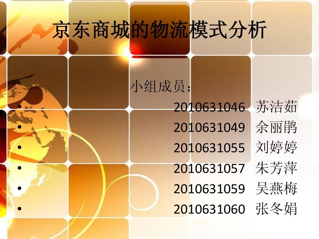 你可能喜欢 物流行业 电子商务公司架构 中国快递业 京东商城商业模式图片