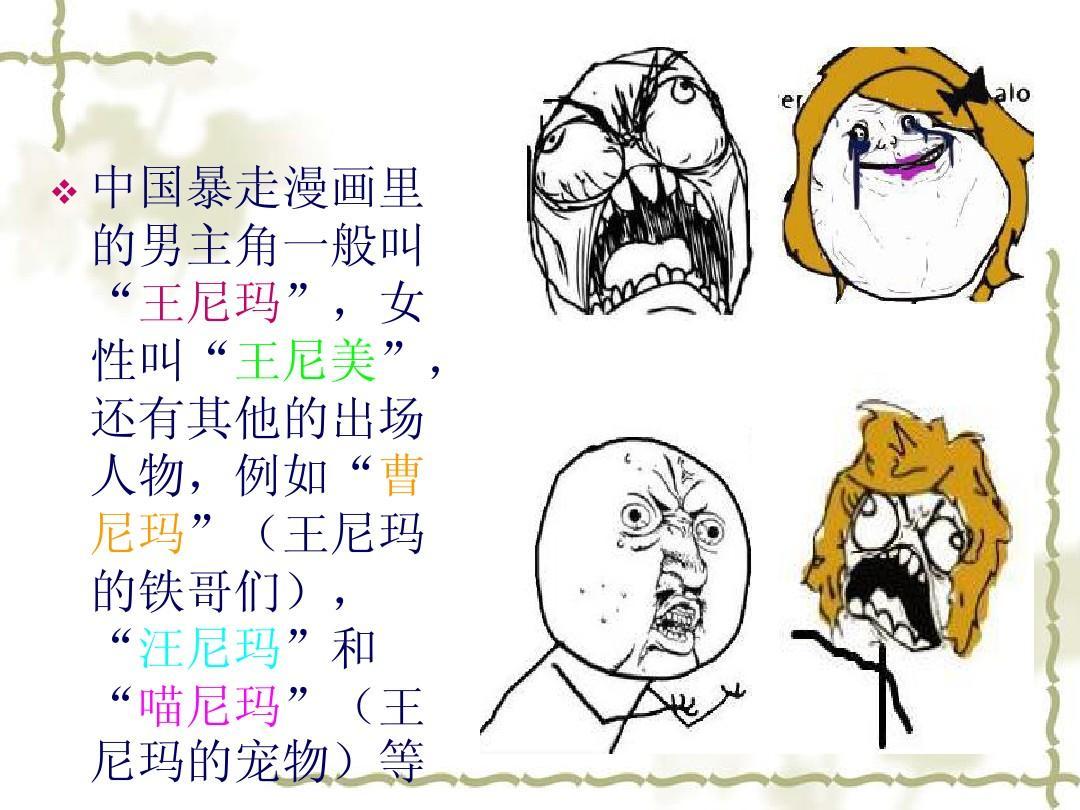 暴走漫画 (1)ppt_word文档在线阅读与下载_无忧文档图片