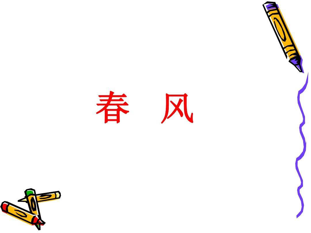 北师大版二年级下册语文丁丁冬冬学识字一ppt
