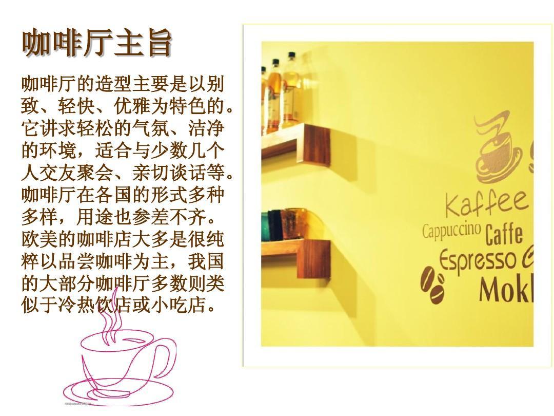 咖啡厅室内设计ppt图片