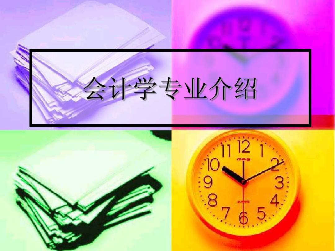 会计学专业介绍__ppt