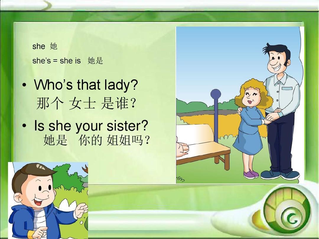 thatishersister_最新三年级上英语课件-who\'s that lady-教科版(广州深圳)ppt