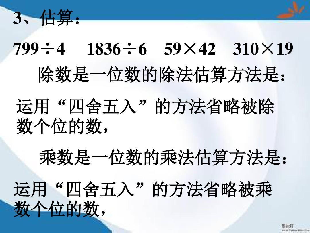 《收获的课时除数是两位数的季节》(第5教案)除法ppt课件和ppt图片