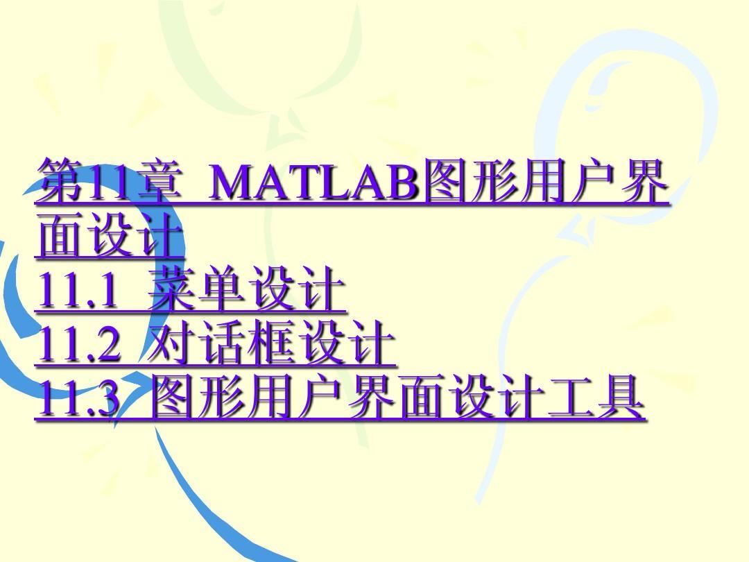 第11章MATLAB图形用户界面设计字体速度连接设计图片