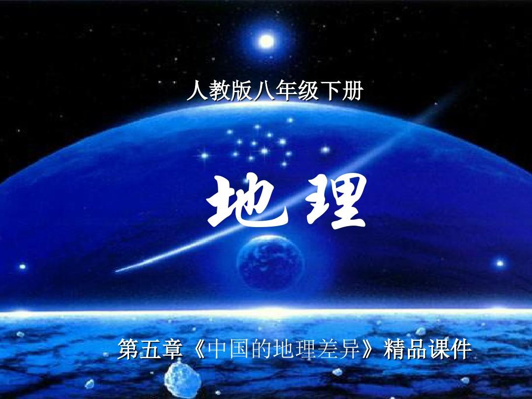 人教版地理八年级下册第五章《中国的地理差异》课件