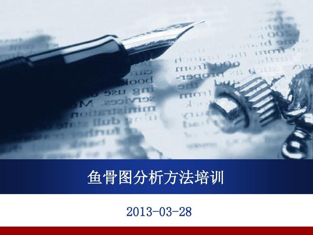 2013鱼骨图PPT模板(最新)