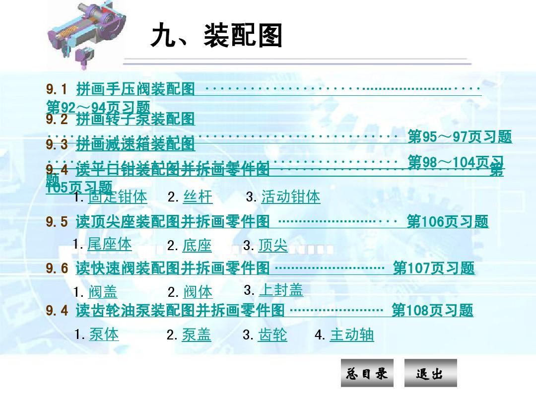 机械制图习题集第九章答案《装配图》