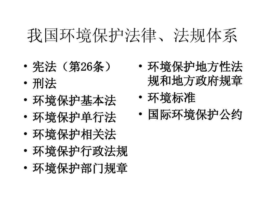 中国环境保护法律法规体系ppt图片