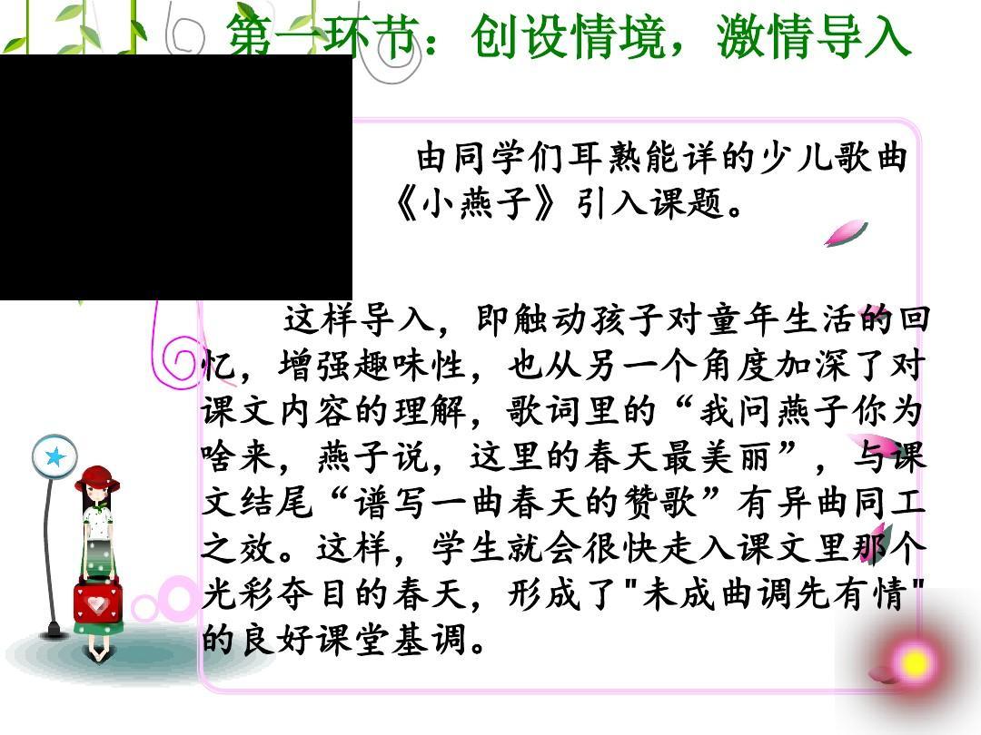 冀教版三年级语文下册说课稿《燕子》课件ppt小学教师备课v年级图片