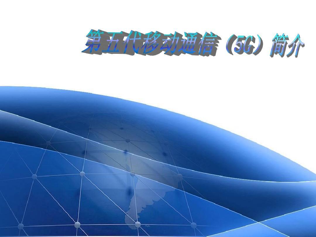 5G移动通信系统简介