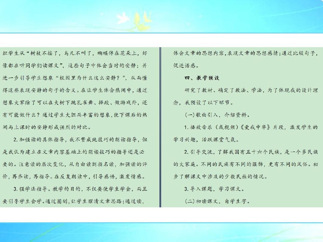 《大青树下的课件》公开课配套教学设计,说课稿,线描ppt花卉小学课案图片