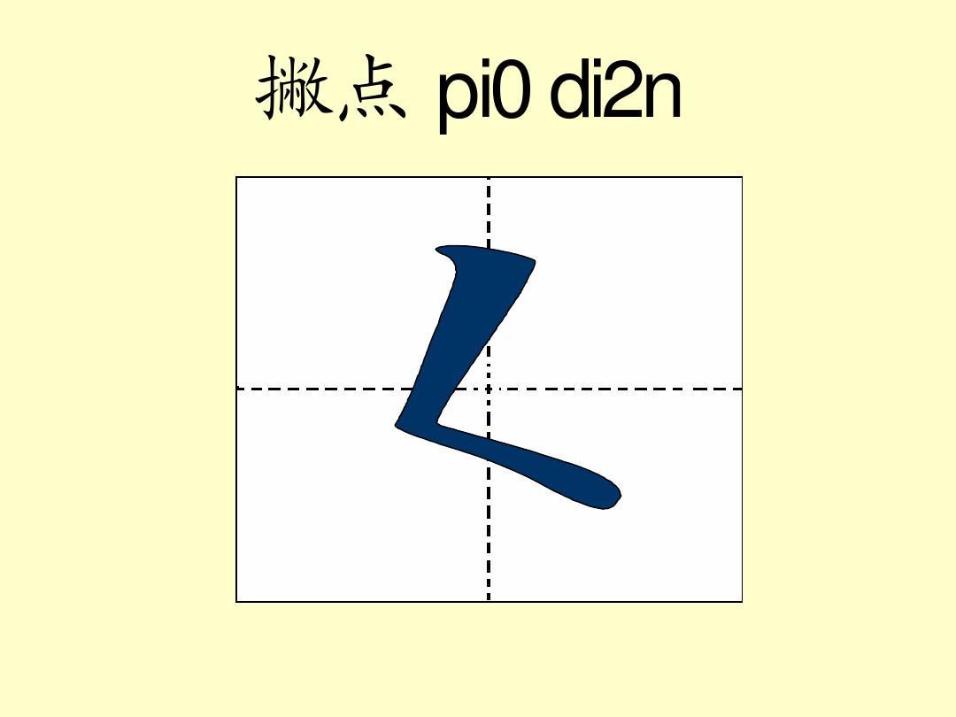 汉字基本笔画名称及写法(最新版)ppt图片