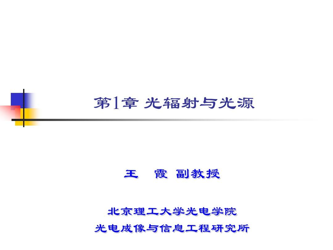 第1章 光輻射與光源_基本概念