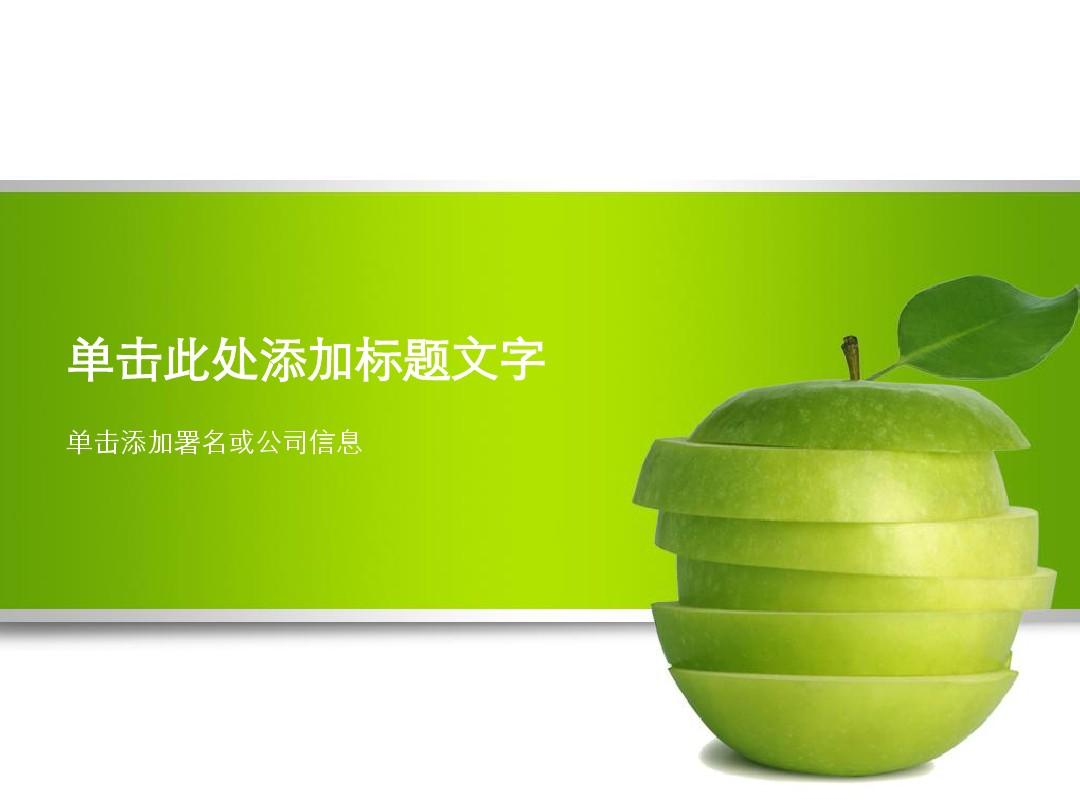 绿色苹果商业教学模板