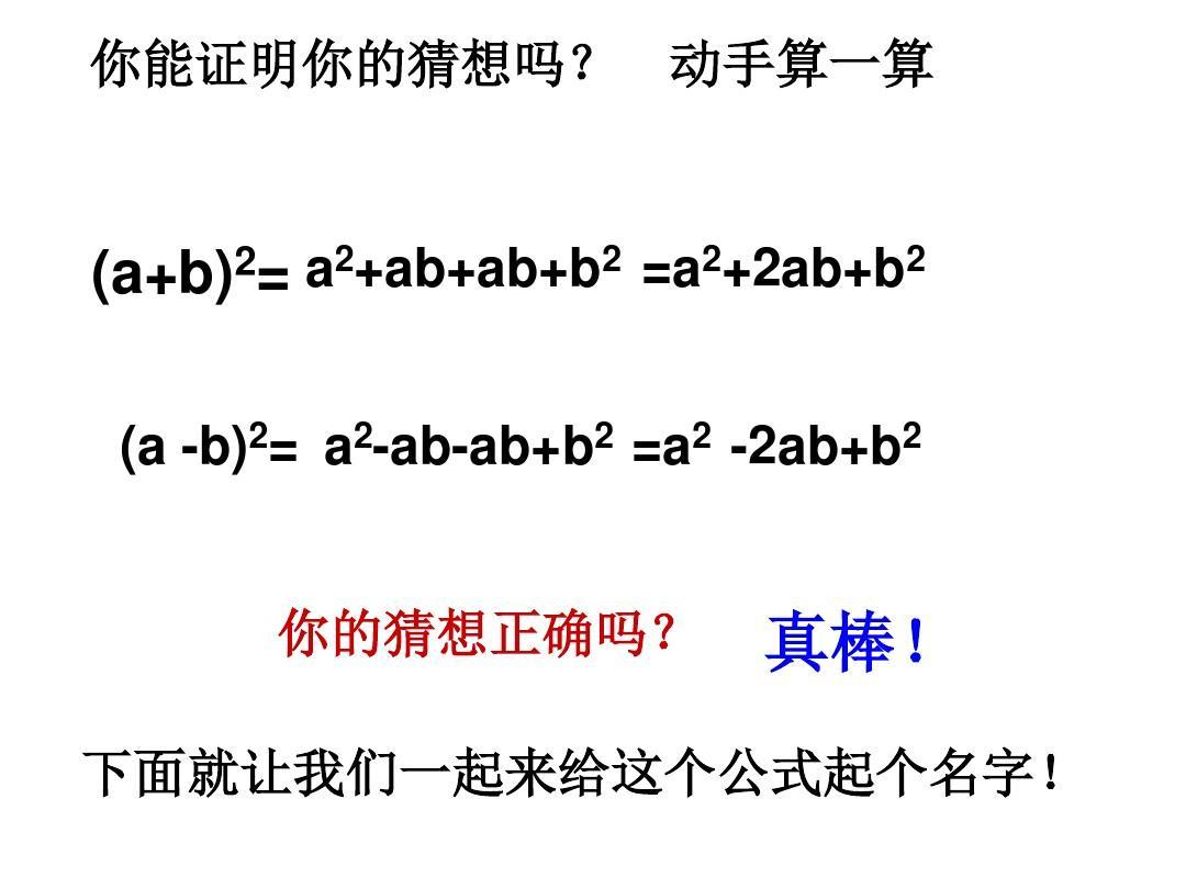 【最新】北师大版七数学定理公式第一章《完全平方教案》公开课下册pp高斯年级课件图片