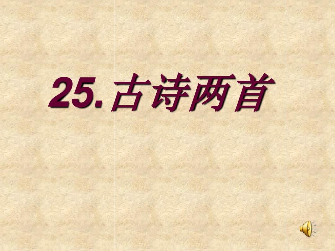 语文 二年级语文 二年级上册25图片