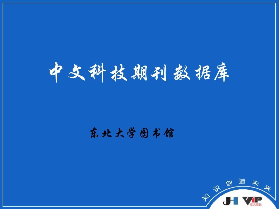 中文科技期刊数据库 东北大学图书馆图片