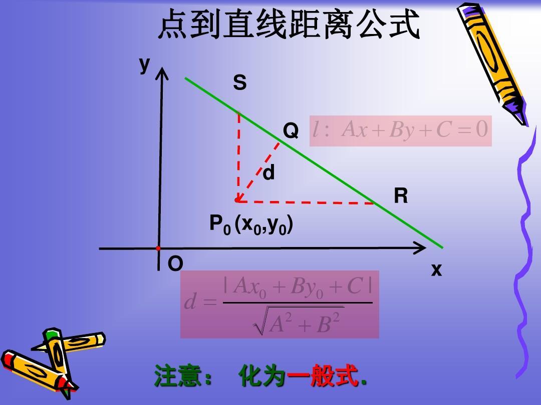 2.2《圆的一般方程》课件(北师版必修2)ppt图片