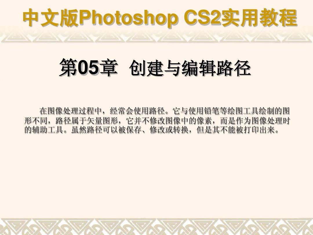 photoshop 路径PPT