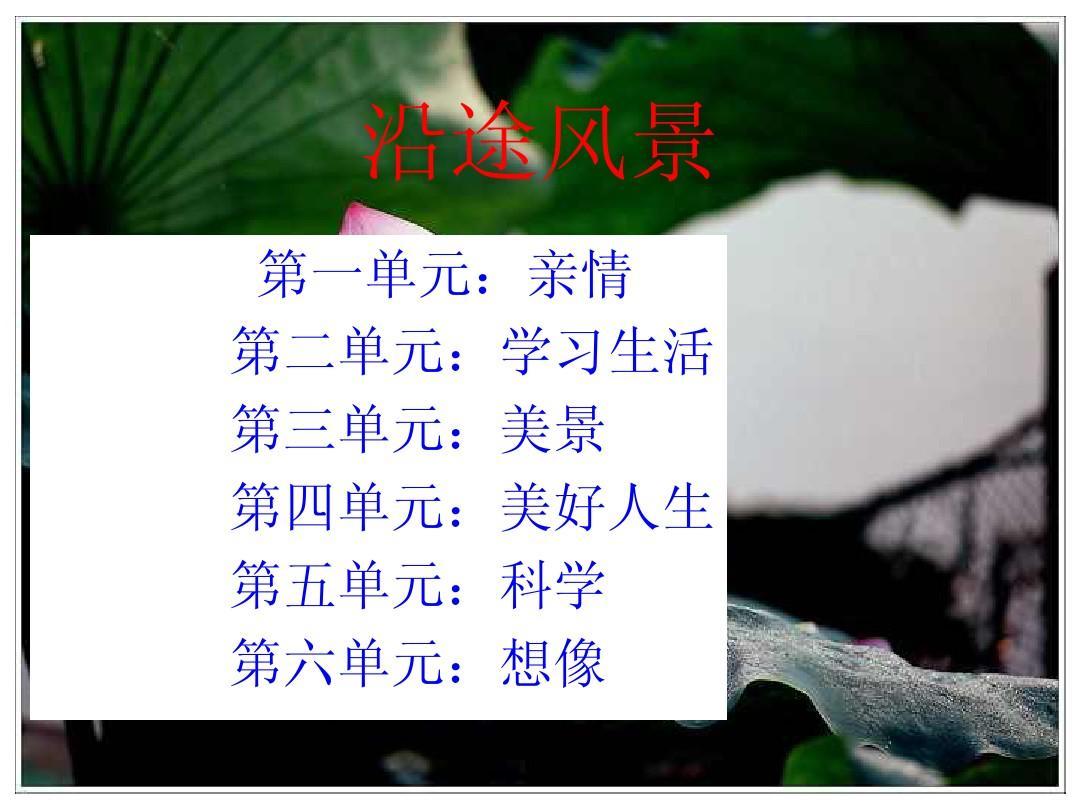 初中v初中语文初一语文上好第一节语文课ppt沿途单元第一风景说分解课4稿与组成图片