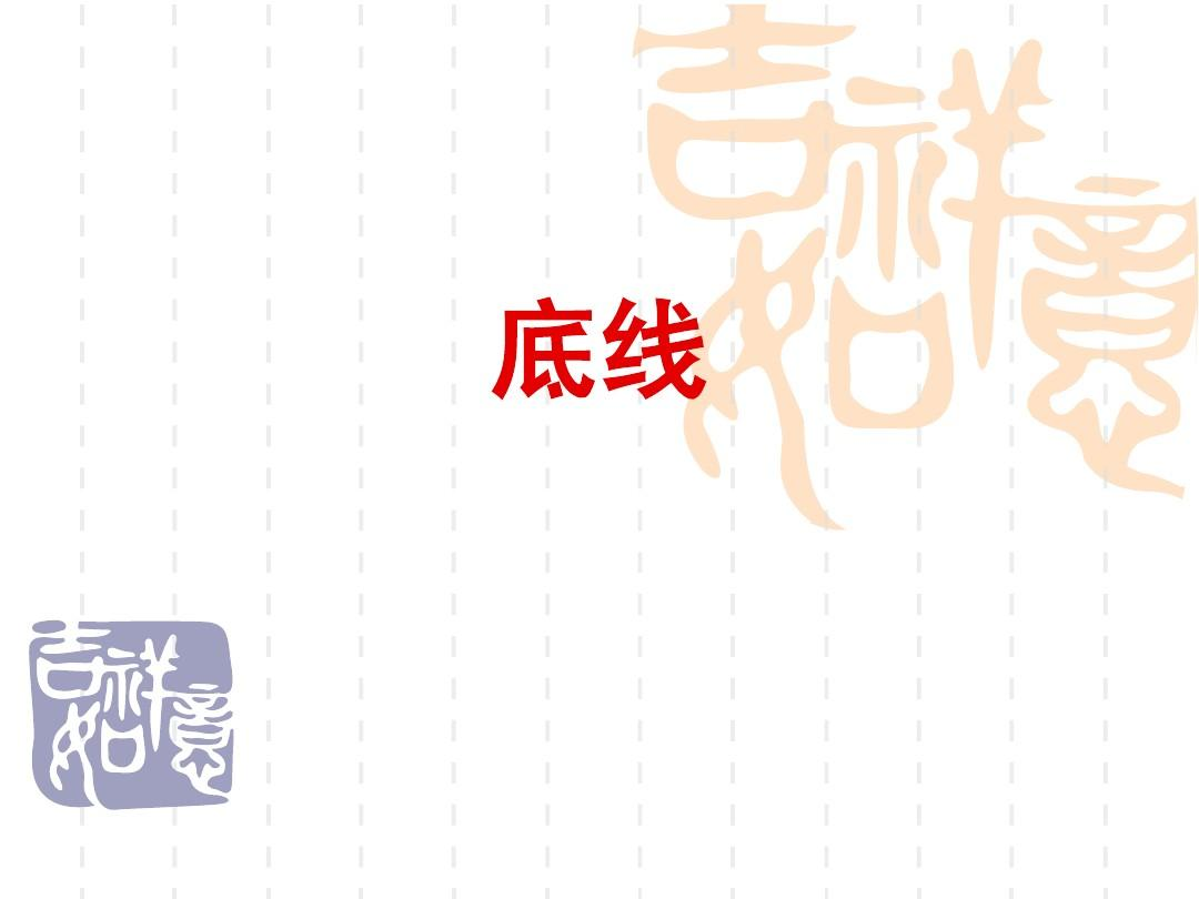 底线____作文v底线ppt高中生祝福语新春送给图片