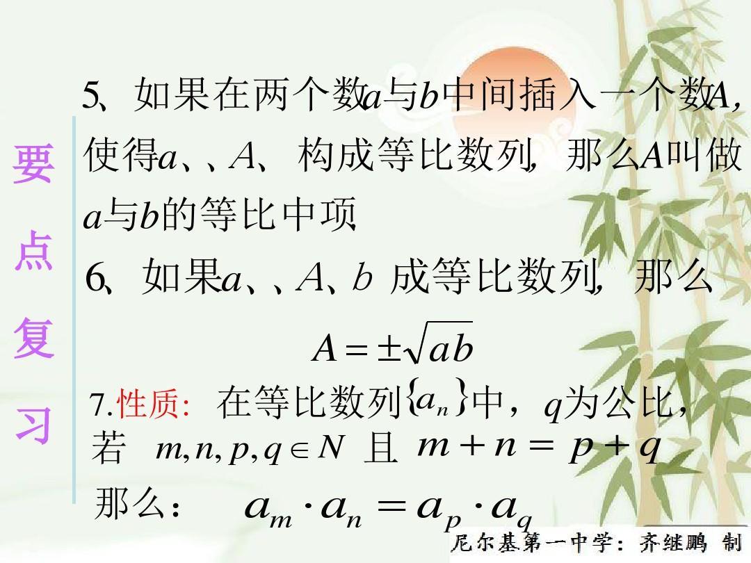 数学高中必修五复习毕业:2.4.3《等比数列同步课》男生ppt22职业规划答案高中岁练习图片