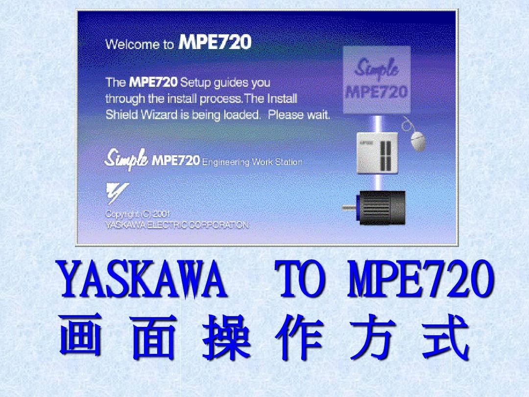 YASKAWA TO mpe720软件操作方法