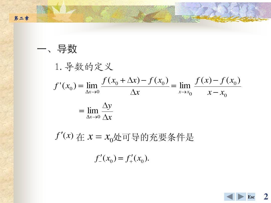 高等数学总结性课件2ppt标准ttt课件图片