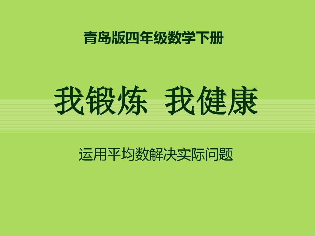 2017青岛版四年级数学下册第八单元《我锻炼 我健康》(运用平均数解决实际问题)ppt课件