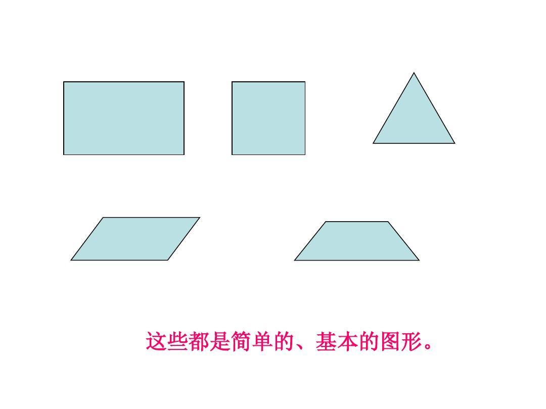 这些都是简单的,基本的图形.图片