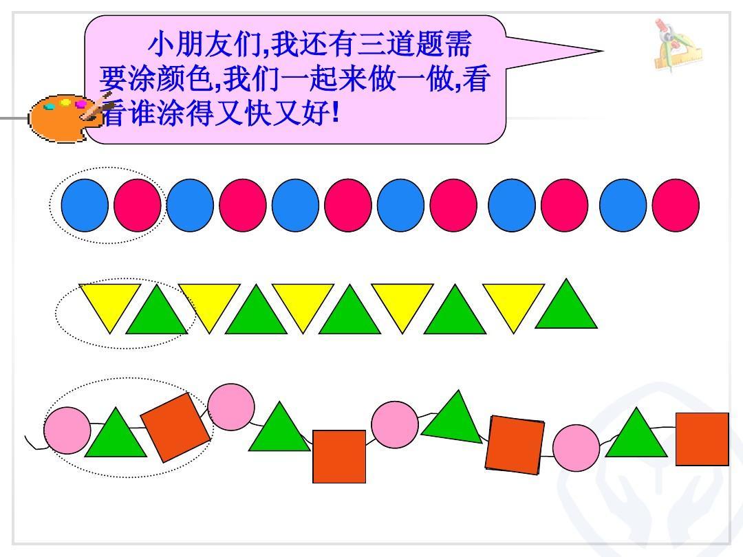 《找规律》第一课时《找图形颜色的规律》课件ppt
