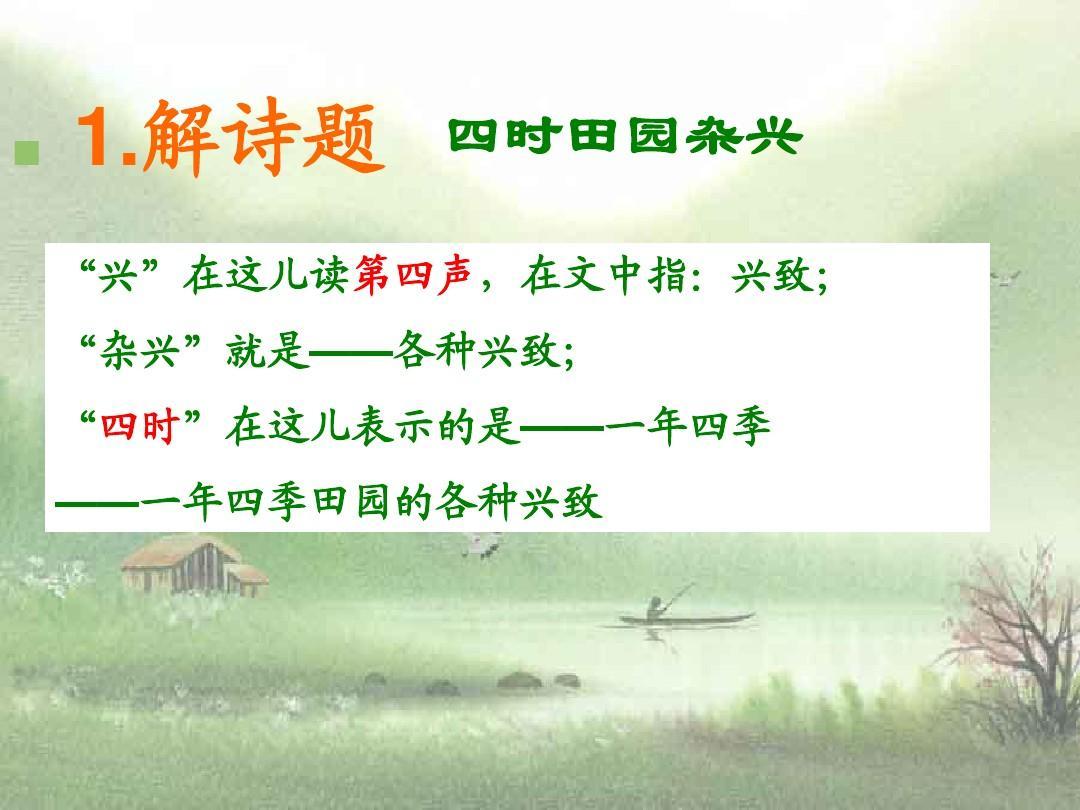 最新人教版四年级语文下册3.古诗词三首《乡村