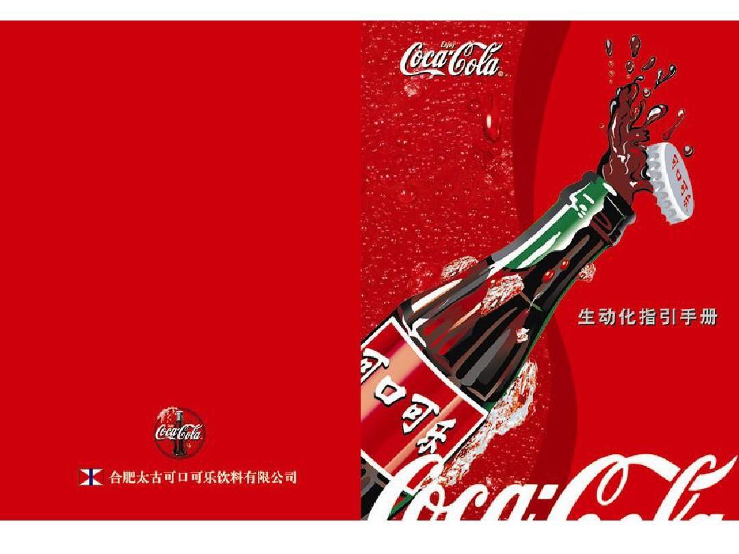 无忧文档 所有分类 人文社科 广告/传媒 可口可乐终端生动化手册ppt图片