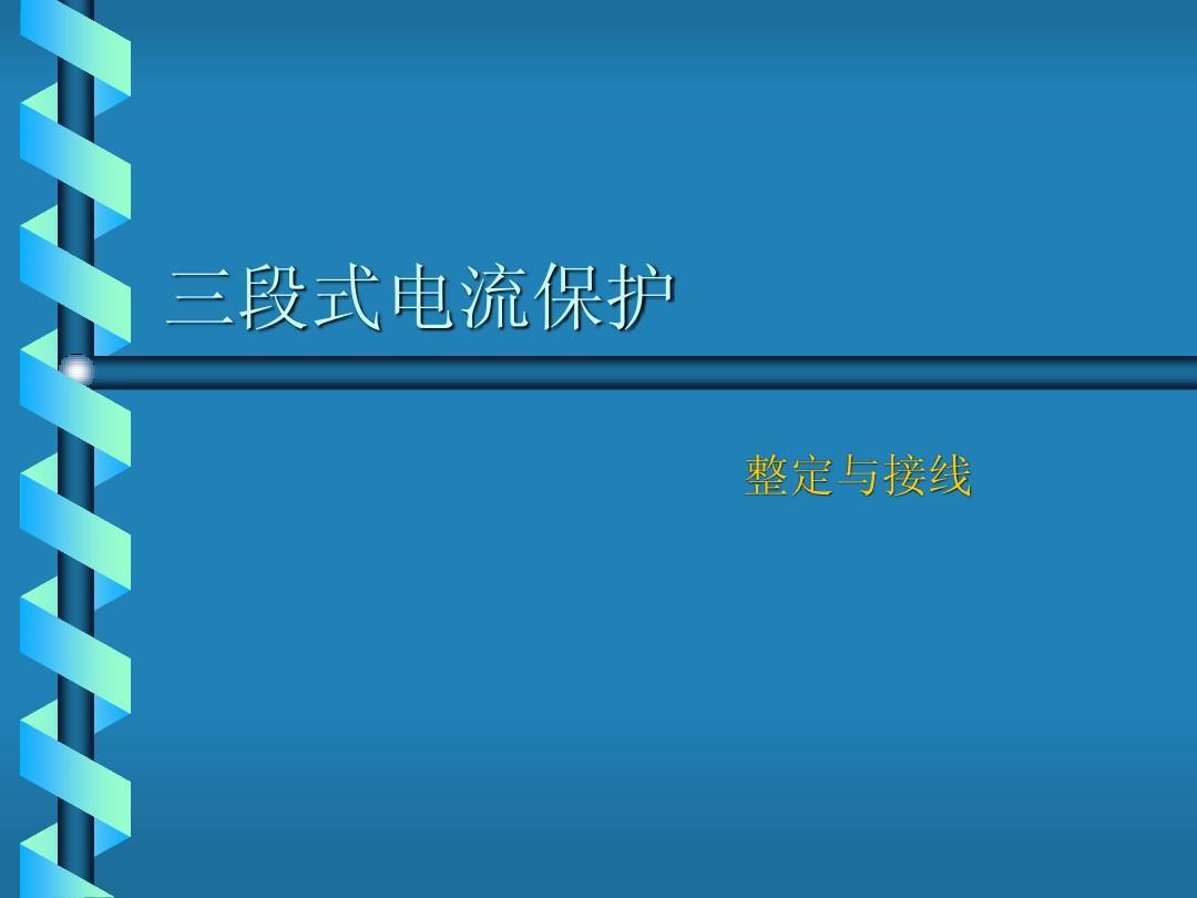 三段式电流保护的整定与接线ppt图片