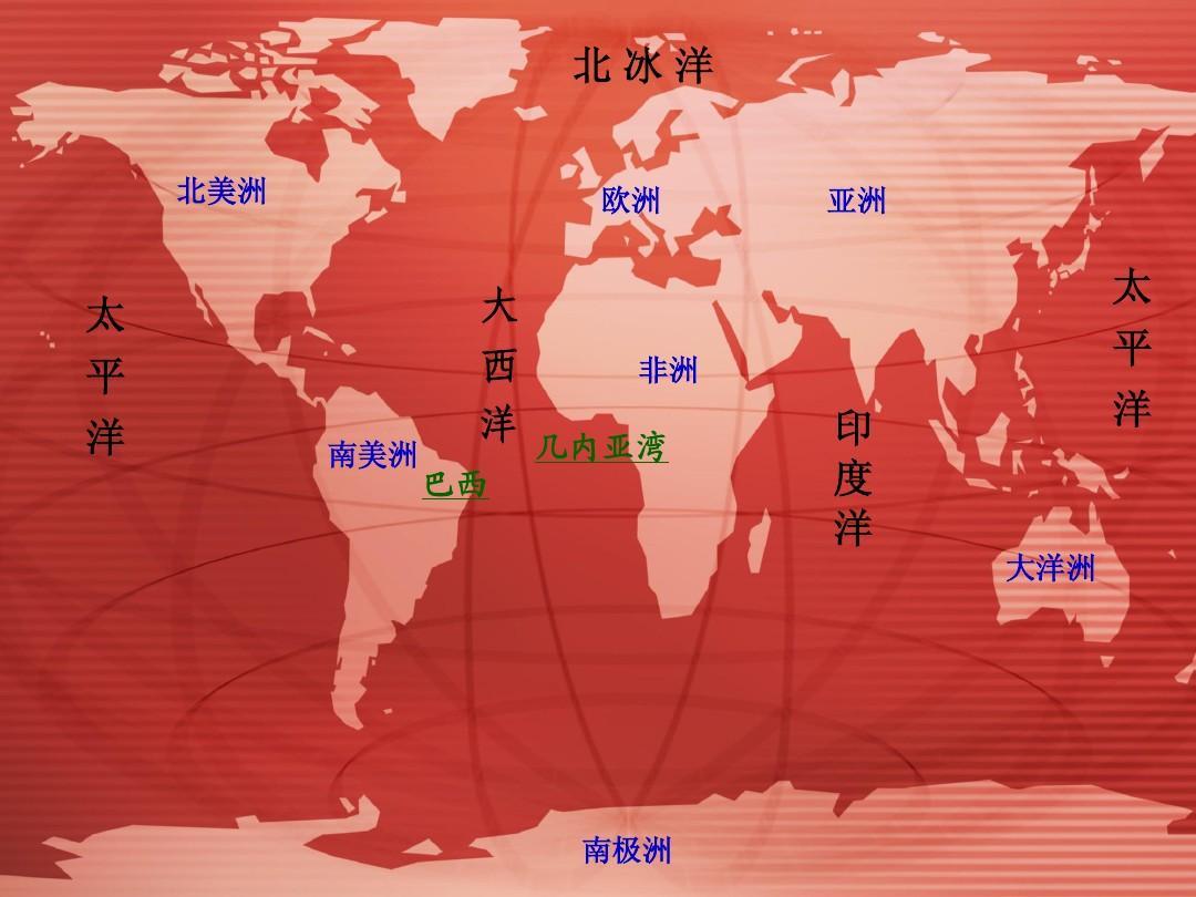 世界地图引出的发现