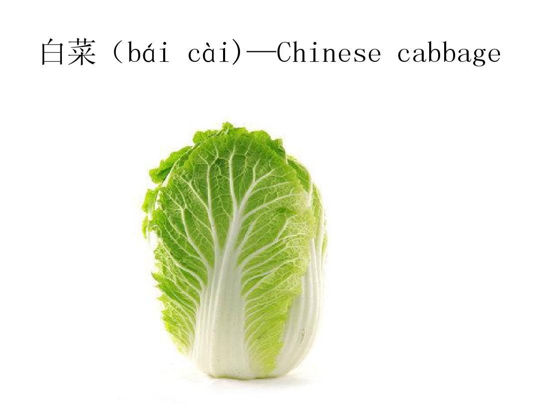 彩色蔬�:i��i-_对外汉语-水果和蔬菜ppt