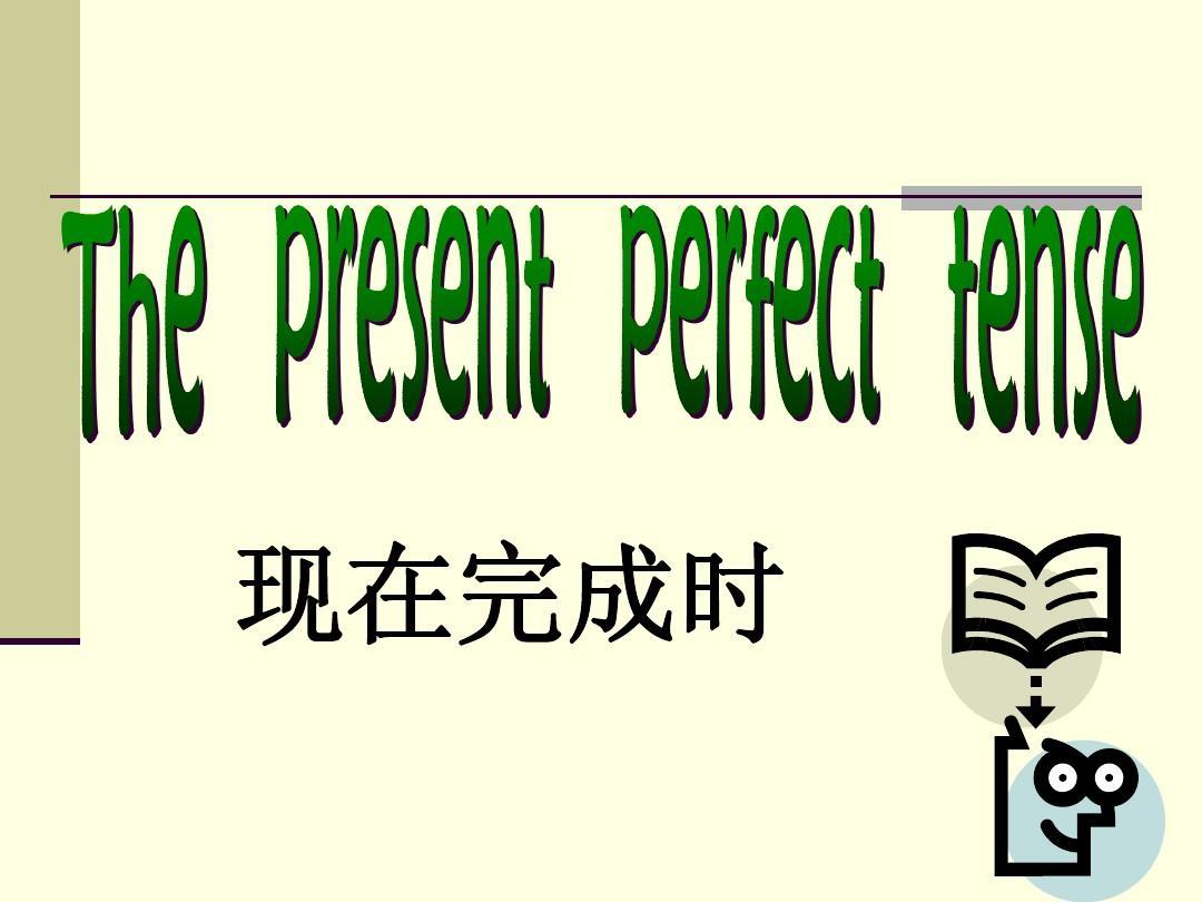 2012初中英语语法复习——现在完成时课件