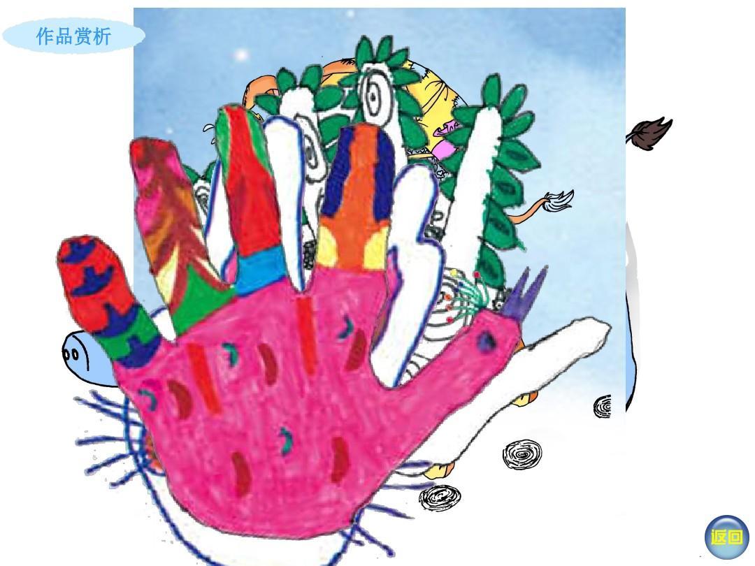 一年级美术精品 课件:《 手形添画》图片