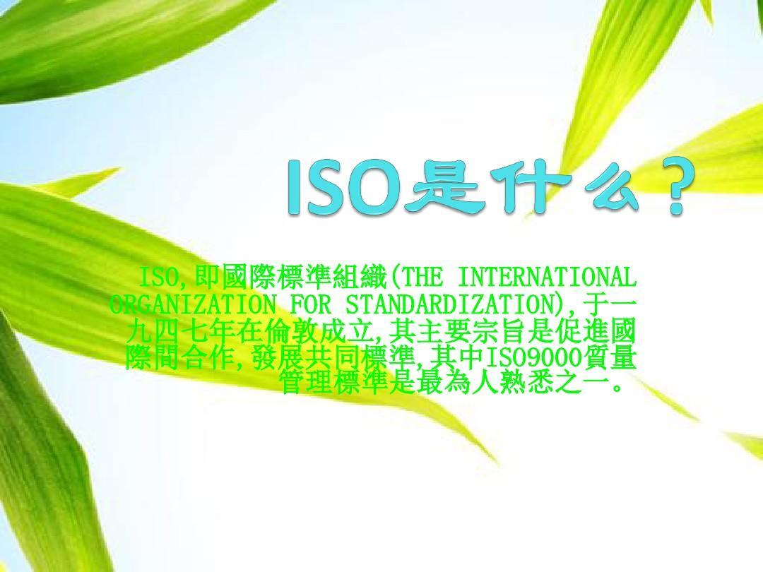 IOS9000单元管理体系基础知识PPT小学版课件质量二年部语文编下册第七单元备课图片
