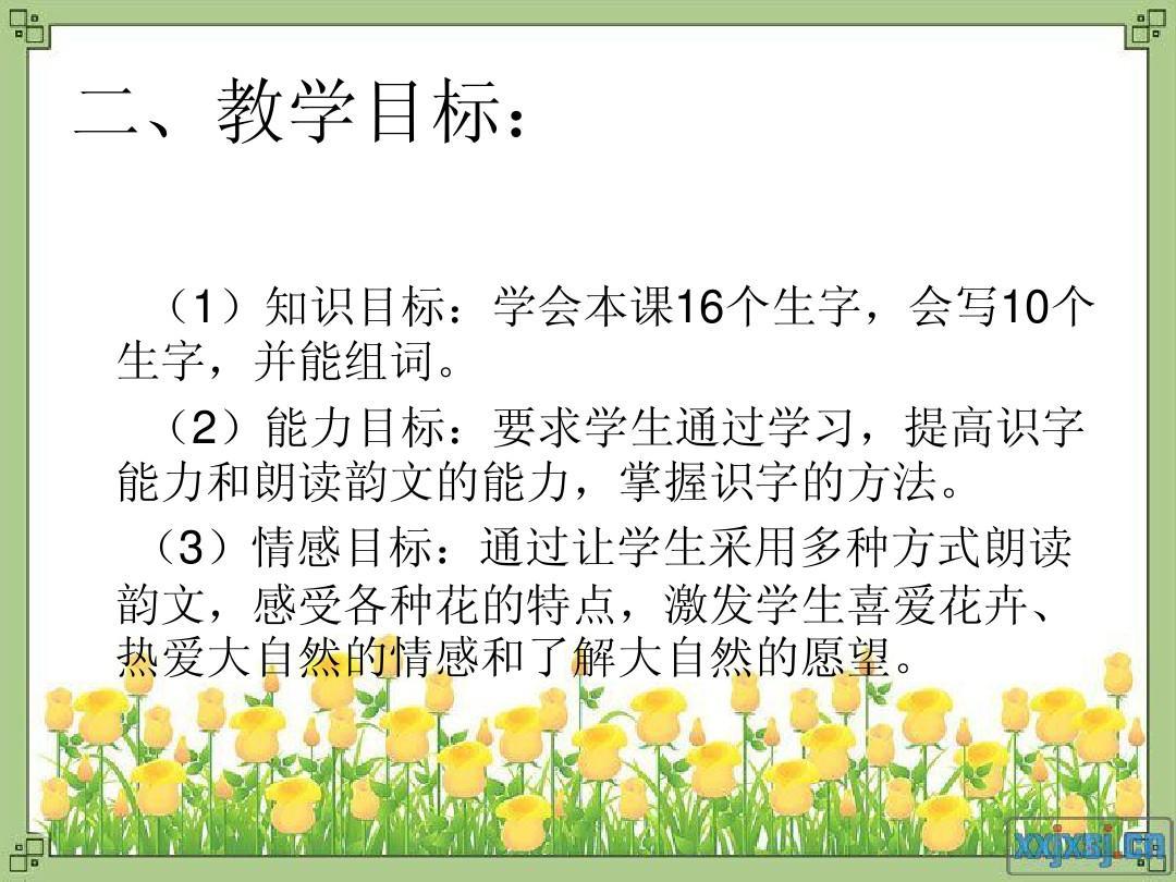 英语版二上册月月语文《年级花》说课稿ppt九下西师反思课课后公开图片