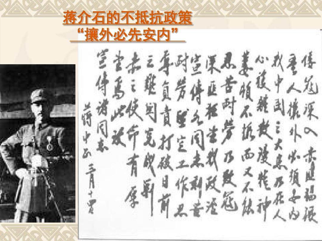蒋介石的不抵抗政策